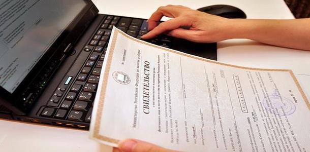 Регистрация ооо реутов декларация по ндфл 2019 скачать программу