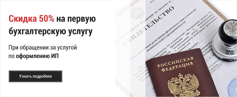 Бухгалтерское сопровождение в балашихе помощь при регистрации ип в москве